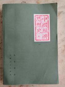 中国经济思想史 (上)