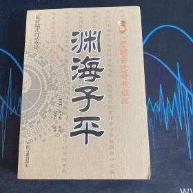 中国古代命书经典:渊海子平(最新编注白话全译)