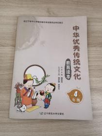 中华优秀传统文化教育读本(四年级)