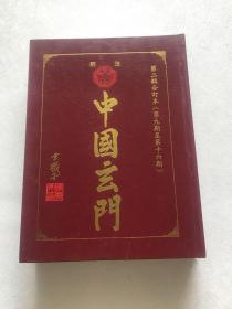 中国玄门 16开【第二辑合订本(第9期—-第16期)