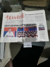 中国应急管理报2019年7月2日