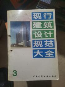 现行建筑设计规范大全3