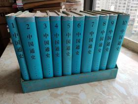 中国通史(1-10册)豪华本