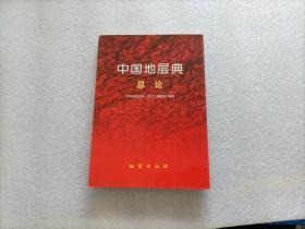 中国地层典·总论