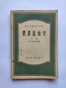 农业昆虫学(下册)1956年版