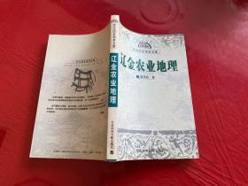 辽金农业地理(1999年1版1印,前衬页有个人钤印)