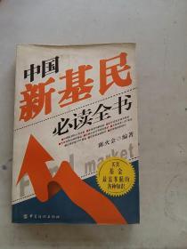 中国新基民必读全书