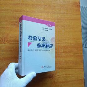 检验结果临床解读(第2版)精装【有藏书者签名  内页干净】