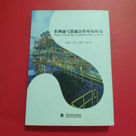 非洲油气资源合作环境研究