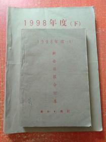 新余日报合订本 1998年度(上下册全)【上册8开,下册4开】