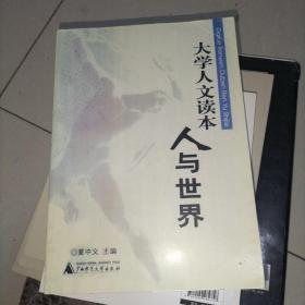 大学人文读本:人与世界