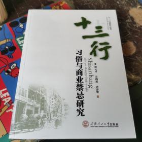 十三行研究丛书:十三行习俗与商业禁忌研究