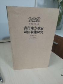 明清史学术文库:清代地方政府司法职能研究