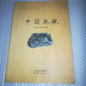 岷县非物质文化遗产保护丛书:中国洮砚