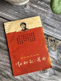 革命现代京剧《红灯记》选曲 1968年1版1印 毛头像封面 带毛主席信、江青讲话