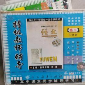 特级教师辅导语文高二下学期VCD5片装