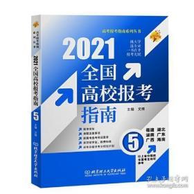 2021全国高校报考指南