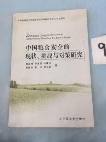 南京财经大学粮食安全与战略研究中心研究报告:中国粮食安全的现状、挑战与对策研究