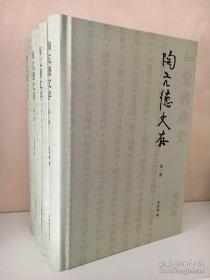 陶亢德文存(全四册).