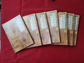 陆小凤传奇(7册全)
