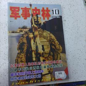 军事史林,2012年第十期最年轻的开国上将肖华