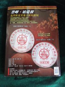 茶艺(2019年9月总第70期)特别企划:华人茶工夫