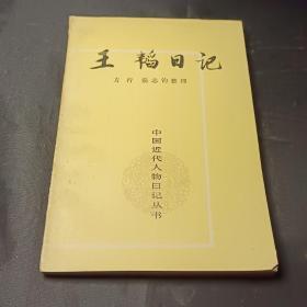 王韬日记:中国近代人物日记丛书