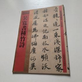 館藏國寶墨跡(64):吳寬書種竹詩
