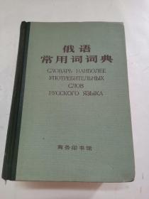 俄语常用词词典