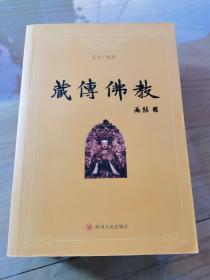 现货:藏传佛教