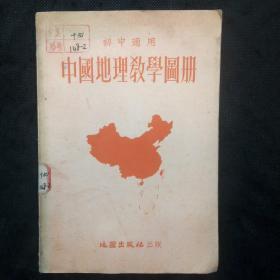 初中适用 中国地理教学图册(五十年代早期出版)