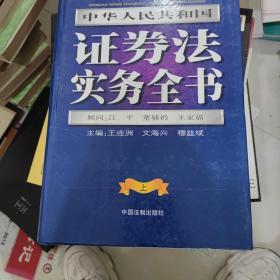 中华人民共和国证券法实务全书  上