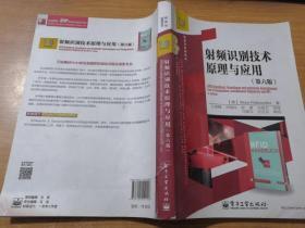 经典译丛·微波与射频技术:射频识别技术原理与应用(第六版)