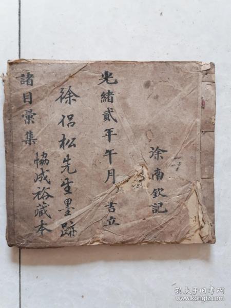 道光到光绪苏州徐氏一批文献资料36册之一《苏州徐侣松先生行书墨迹》100面左右。书法精美。