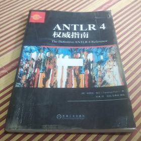 ANTLR 4权威指南(影印版:)