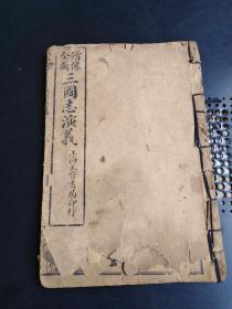 上海天宝书局   增像全图《三国志演义》卷4~卷5