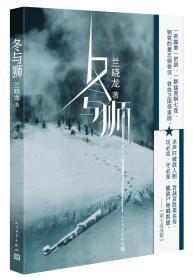 冬与狮  作者:兰晓龙 人民文学出版社