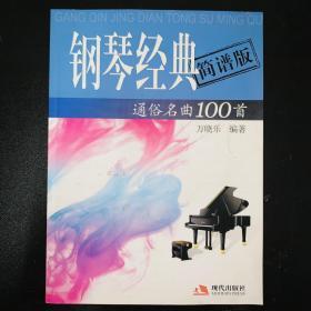 钢琴经典通俗名曲100首(简谱版)