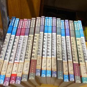 中国民间收藏实用全书(共13本)