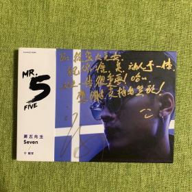 第五先生Seven/宁桓宇 附盘 签名版