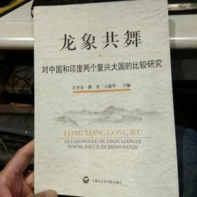 【一版一印】龙象共舞:对中国和印度两个复兴大国的比较研究  左学金  编  上海社会科学院出版社9787806819821