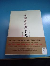 中国历代战争史(第7册):隋(附地图册)