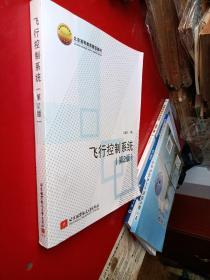 飞行控制系统(第2版)/北京高等教育精品教材