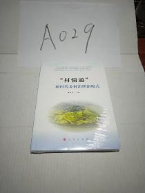 """""""村情通""""-——新时代乡村治理新模式"""