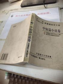 中国现当代文学茅盾眉批本文库.第一辑.中短篇小说卷:杜鹏程《在和平的日子里》、茹志鹃《高高的白杨树》   平装 32开   有字迹画线