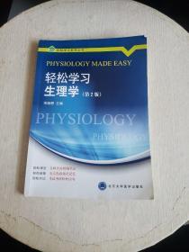 轻松学习系列丛书:轻松学习生理学(第2版)书边有水渍,书内有笔记!