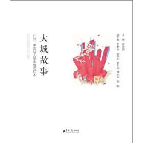 大城故事——广州:中国超大城市治理样本❤ 张东明 广东南方日报出版社9787549111893✔正版全新图书籍Book❤