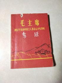 毛主席亲自开拓的中国工人革命运动发源地 :安源,内有字迹划线