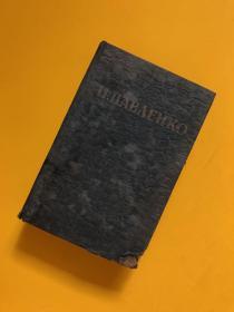 НА ВОСТОКЕ【精装俄文原版】1949年老版本