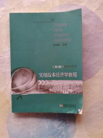 实用技术经济学教程(第2版)